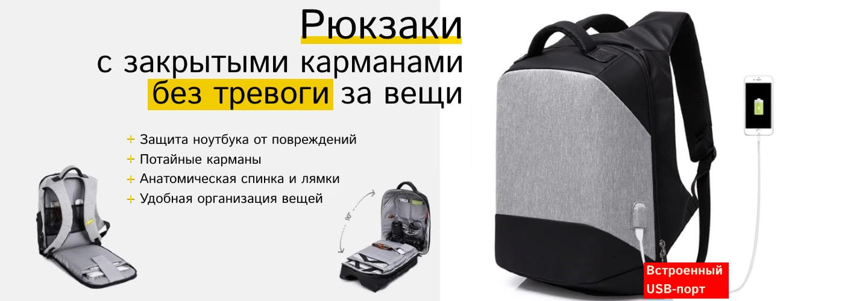 Рюкзаки с антивор дизайном
