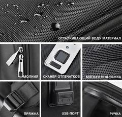Рюкзак антивор с биометрическим замком Fingerprint чёрный