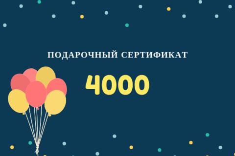 Подарочный сертификат 4000